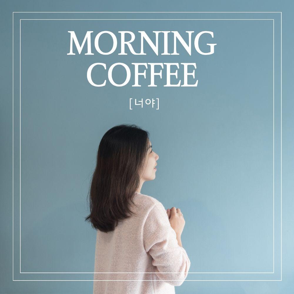 Morning Coffee – 너야 – Single