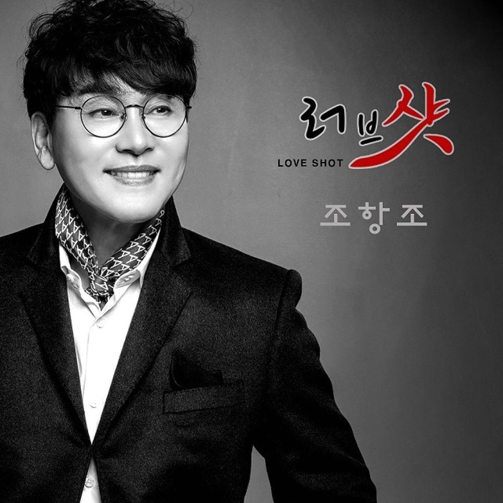 Jo Hang Jo – 러브샷 LOVESHOT – Single