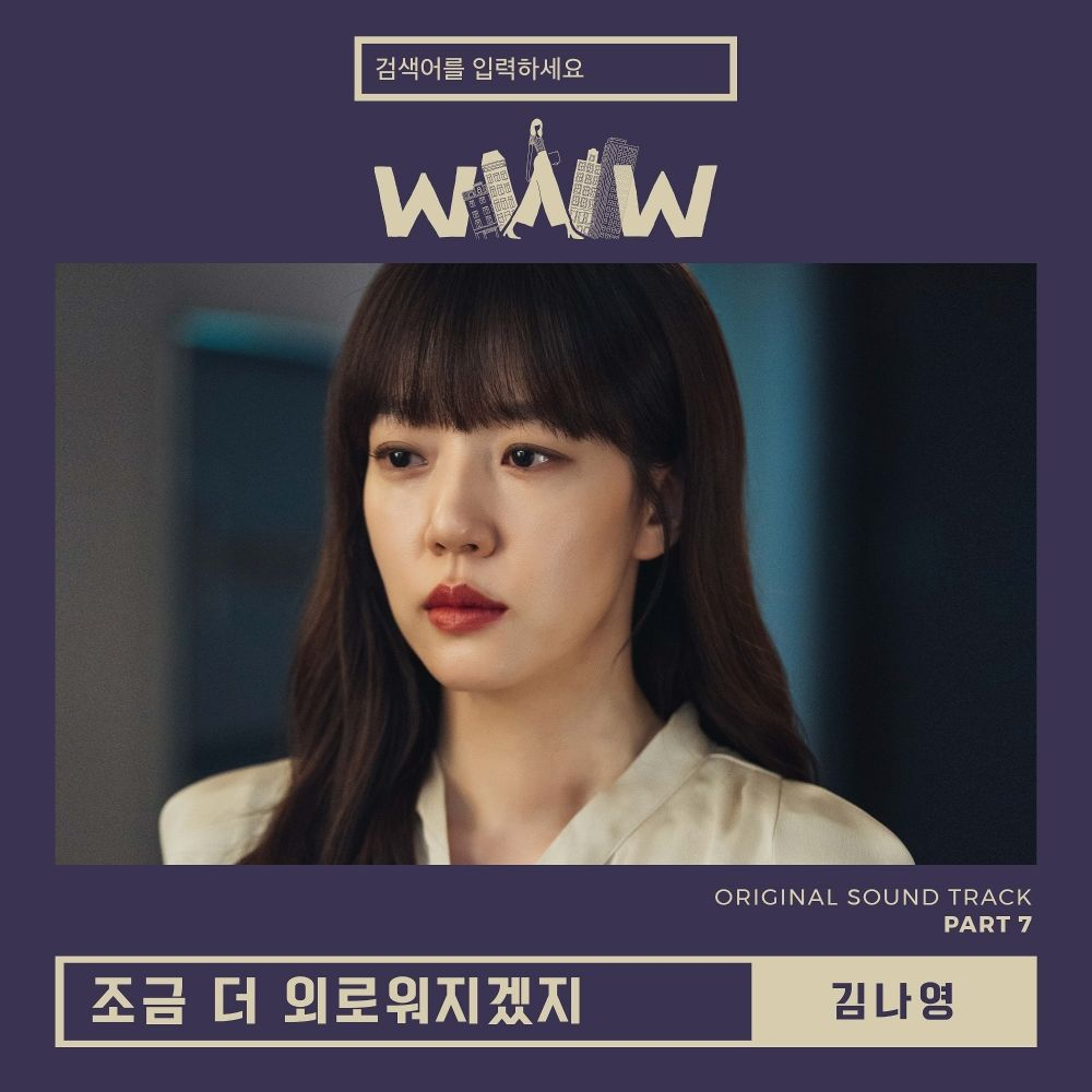 Kim Na Young – Search: WWW OST Part 7