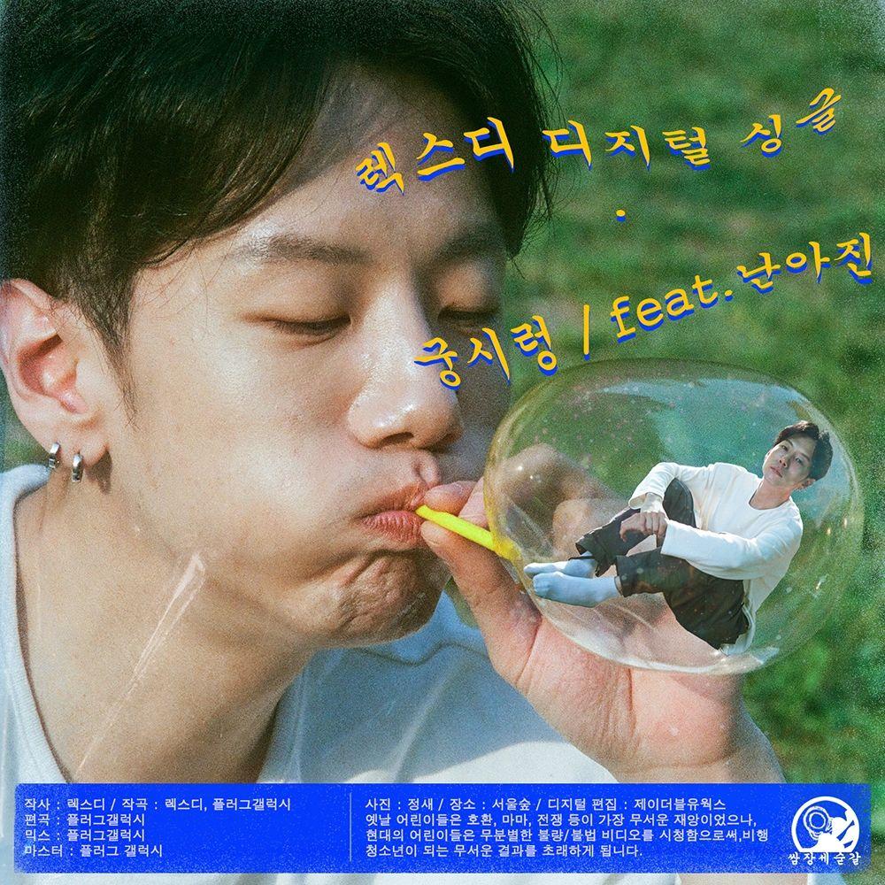 REX.D – 궁시렁 – Single