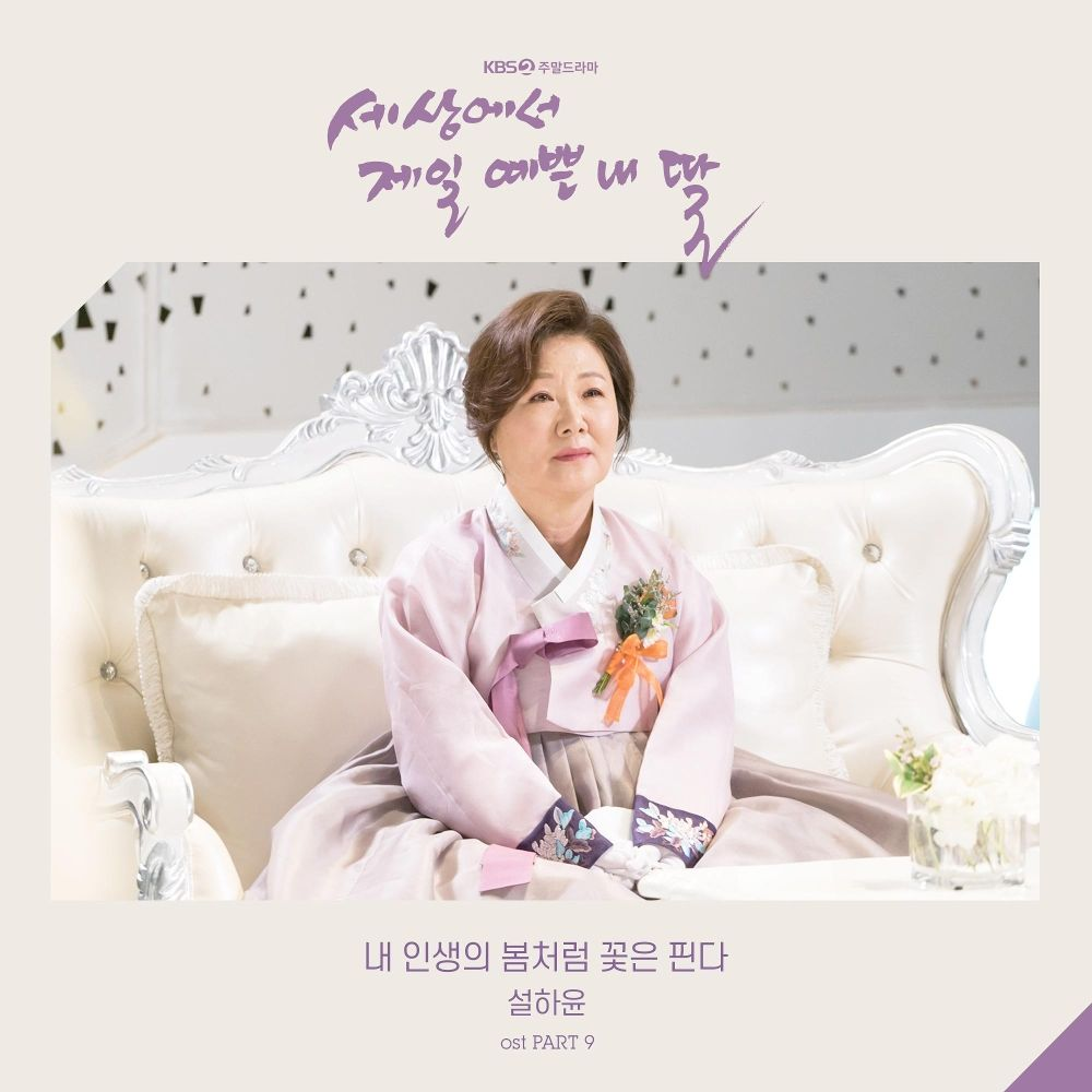 Seol HaYoon – Mother of Mine OST – Part.9