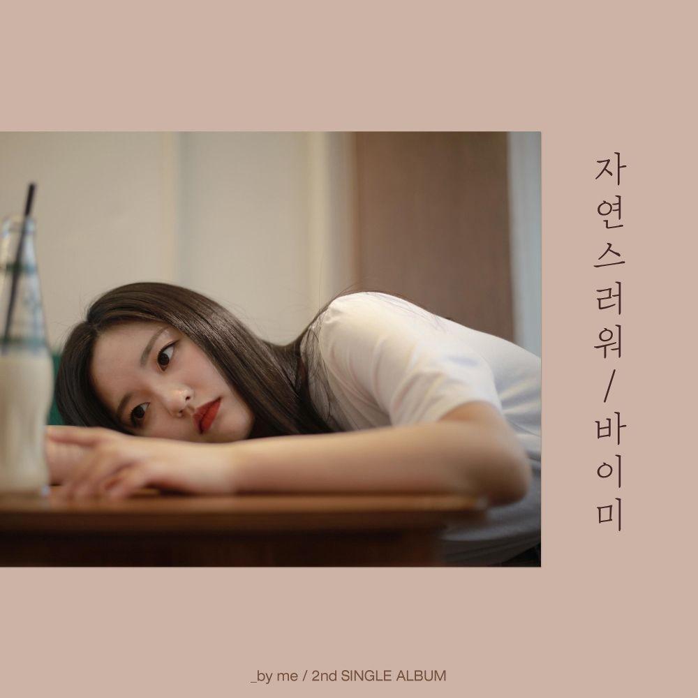 by me – 자연스러워 – Single