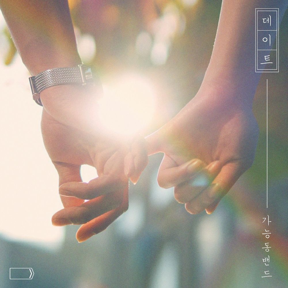 Available Band – 데이트 – Single