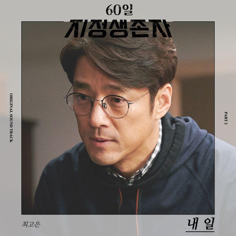 Gonne Choi – Designated Survivor: 60 Days OST Part.2