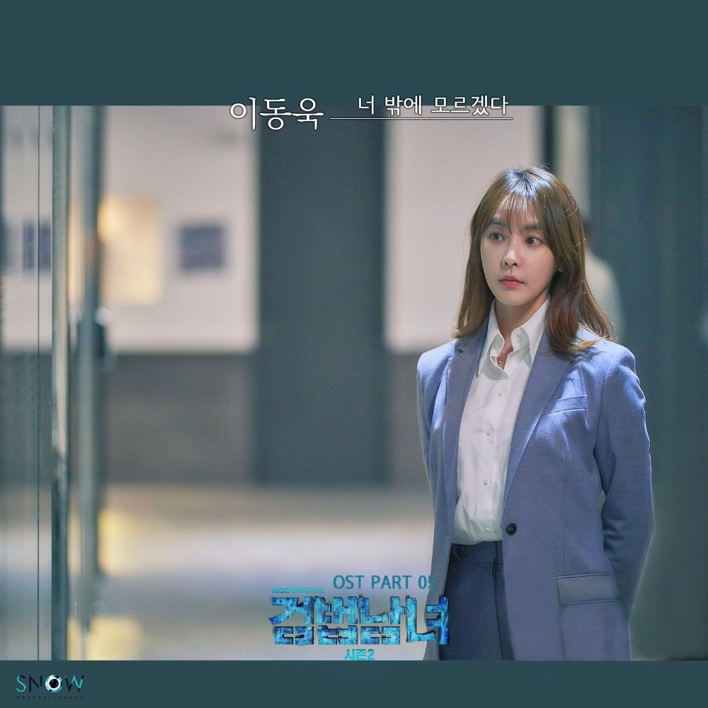 Lee Dong Wook – Partners for Justice 2 OST Part.5