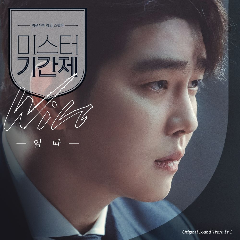 YUMDDA – Class of Lies OST Part 1