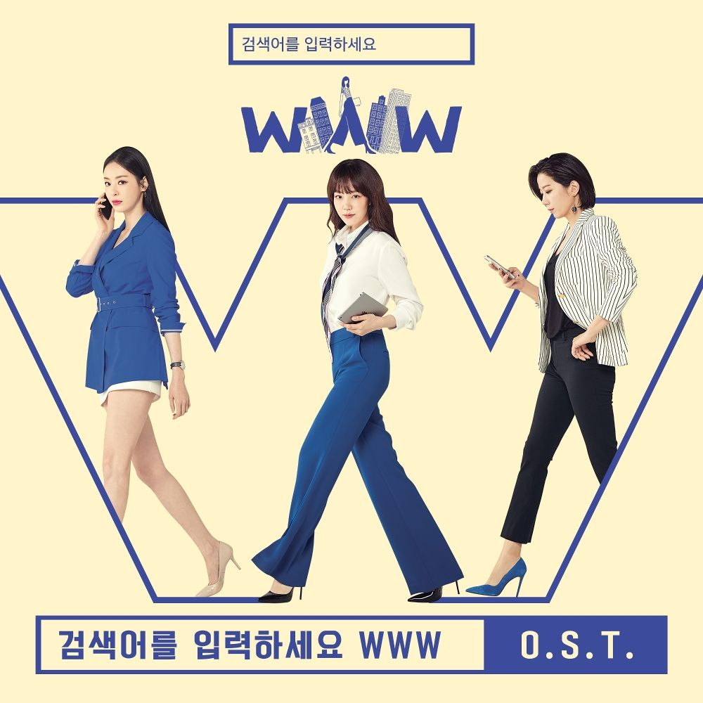 Various Artists – Search: WWW OST