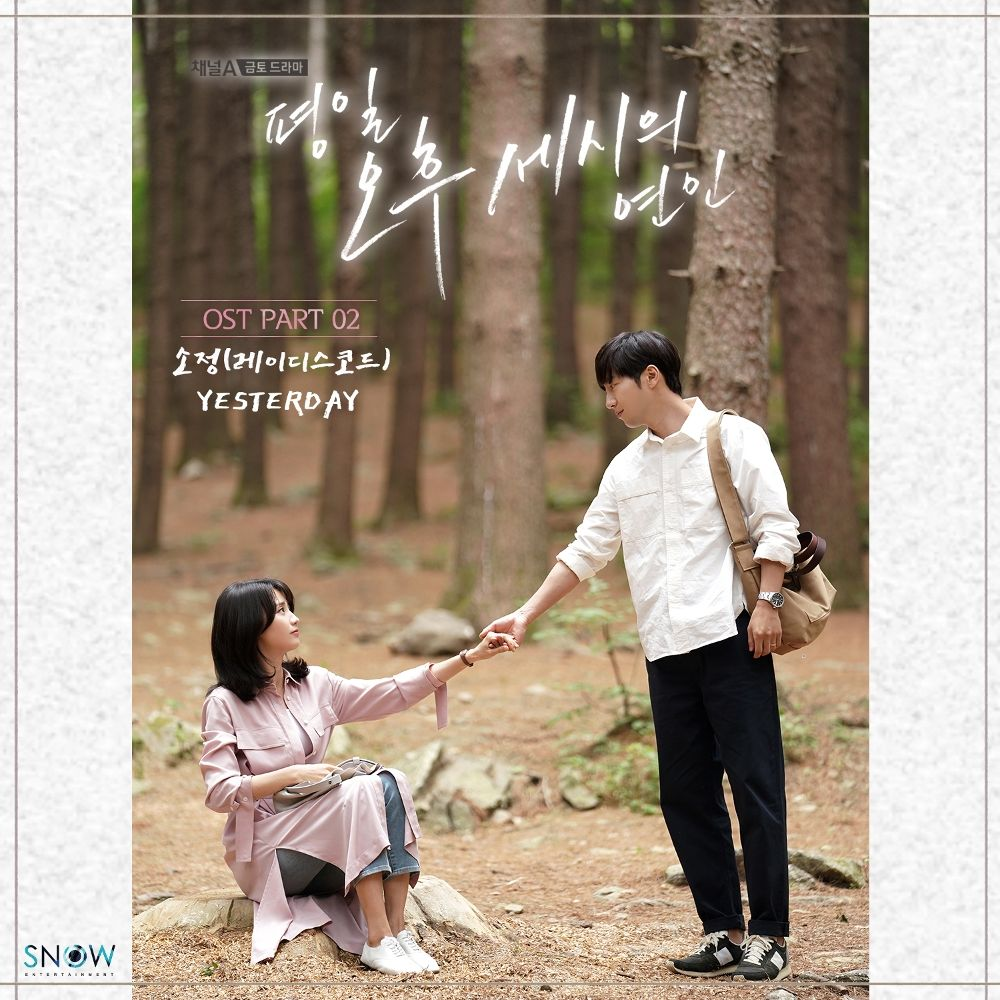 SOJUNG (LADIES' CODE) – Love Affairs in the Afternoon OST Part 2