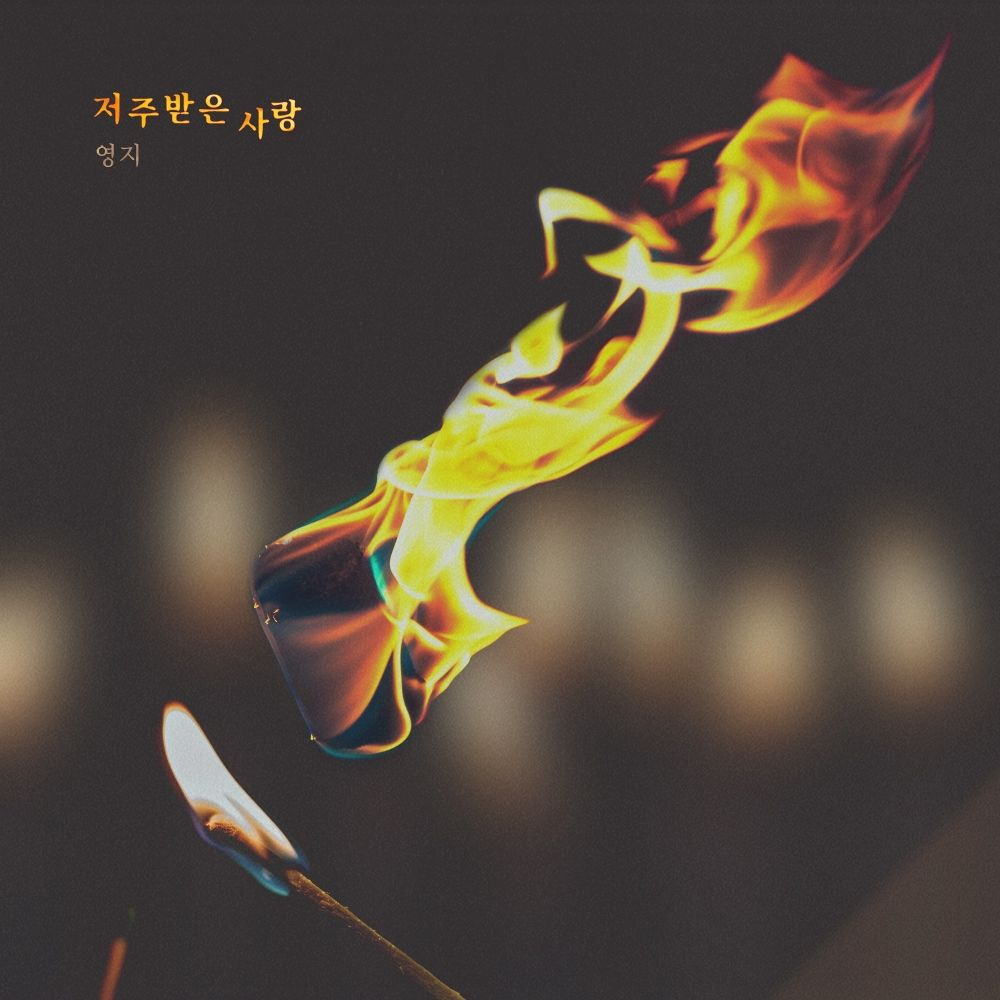 Young Ji – A Place in the Sun OST Part 3