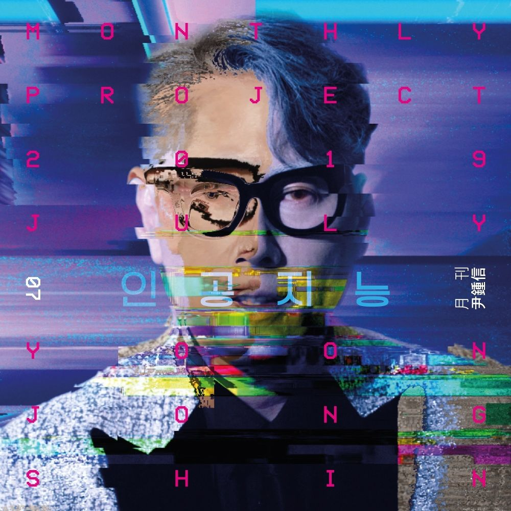 Yoon Jong Shin – Monthly Project 2019 July Yoon Jong Shin – Single