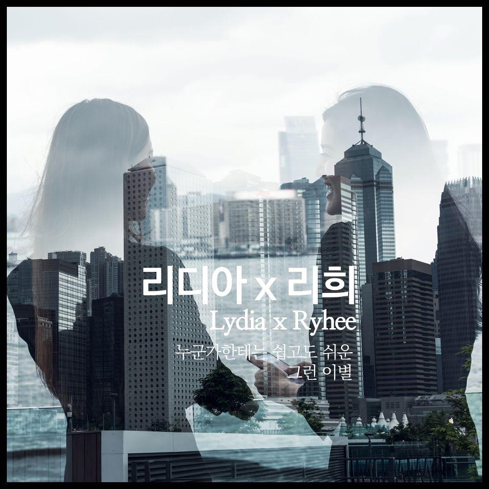 Lydia, Ryhee – 누군가한테는 쉽고도 쉬운 그런 이별 – Single