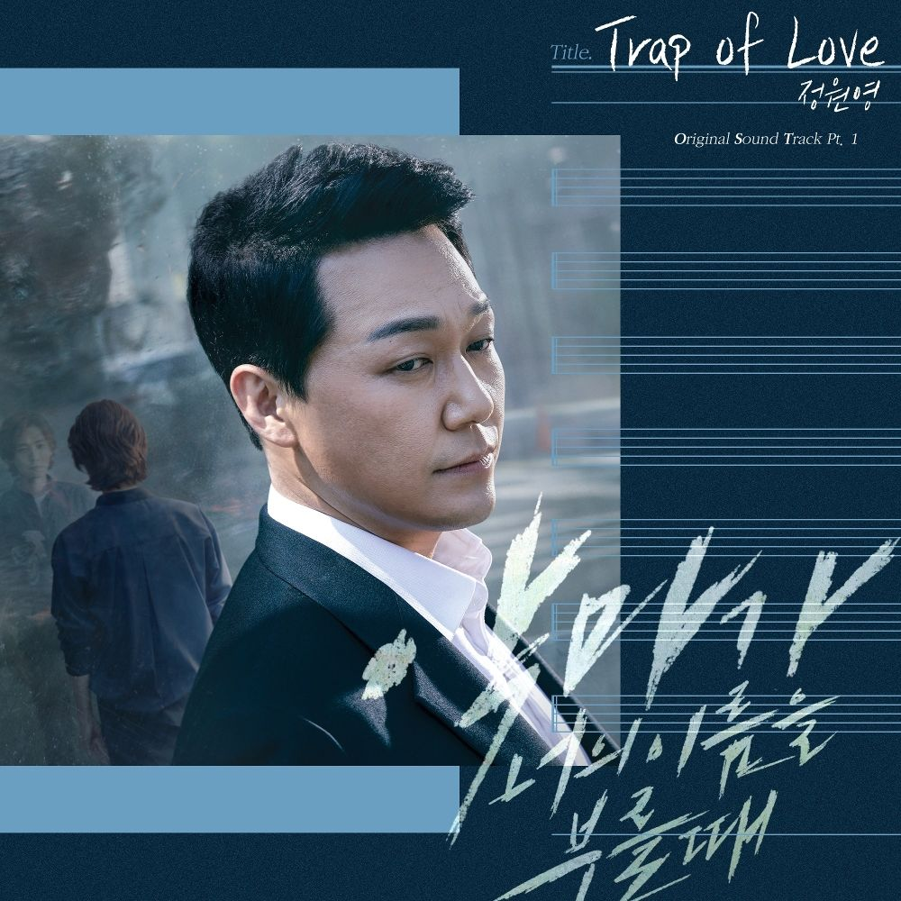 CHUNG WON YOUNG – When The Devil Calls Your Name OST Part.1