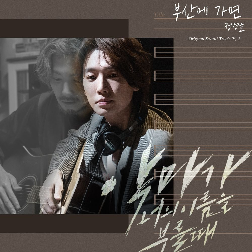 Chung Kyung-Ho – When The Devil Calls Your Name OST Part 2