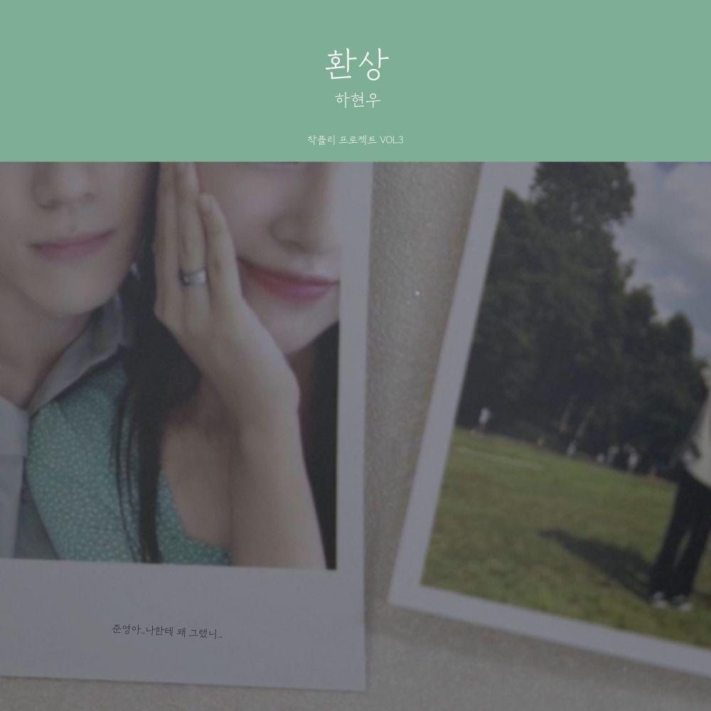Ha Hyun Woo (Guckkasten) – Ha Hyun Woo X Chkpli Project VOL.3 – Single