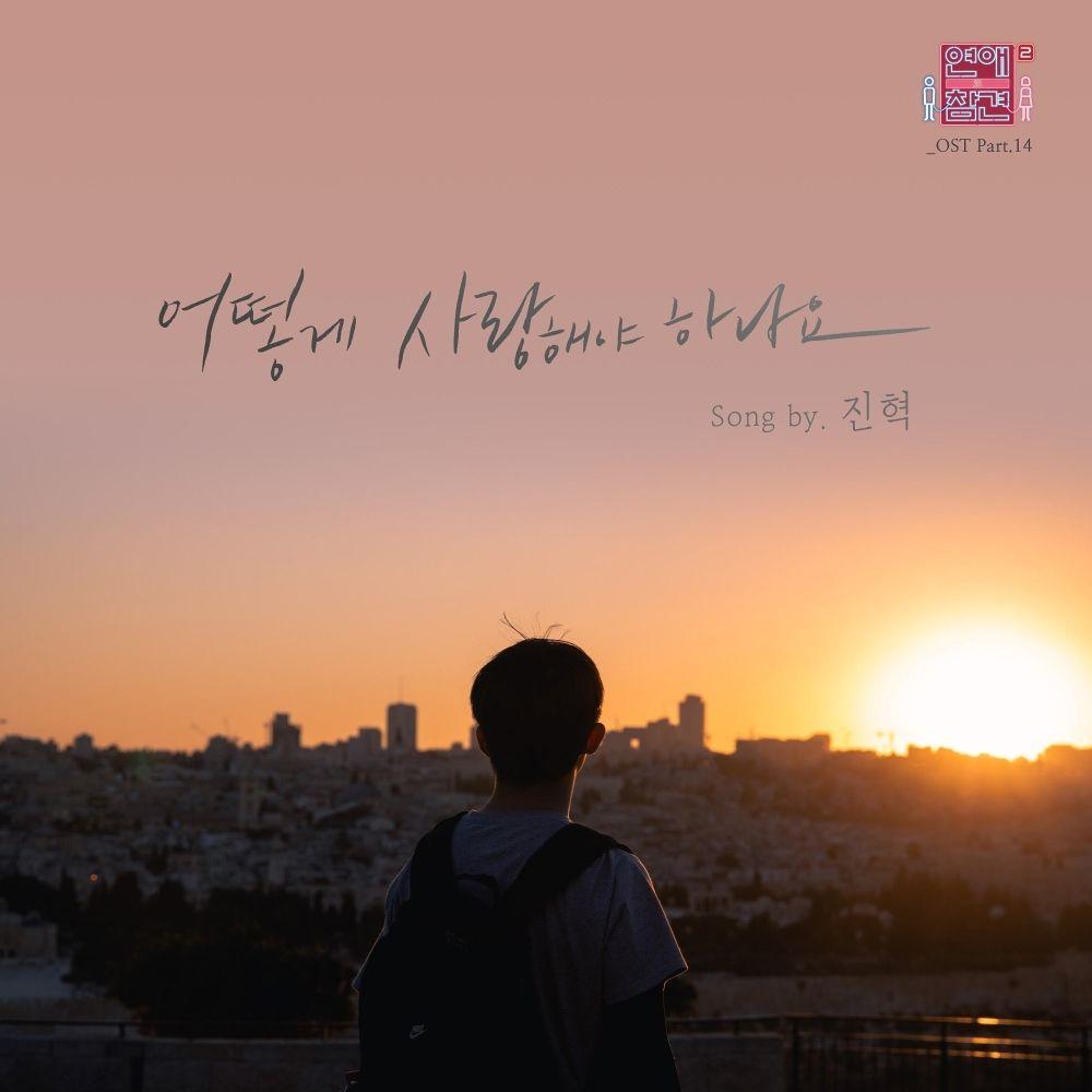 Jin Hyuk – Love Interference Season2 OST – Part.14