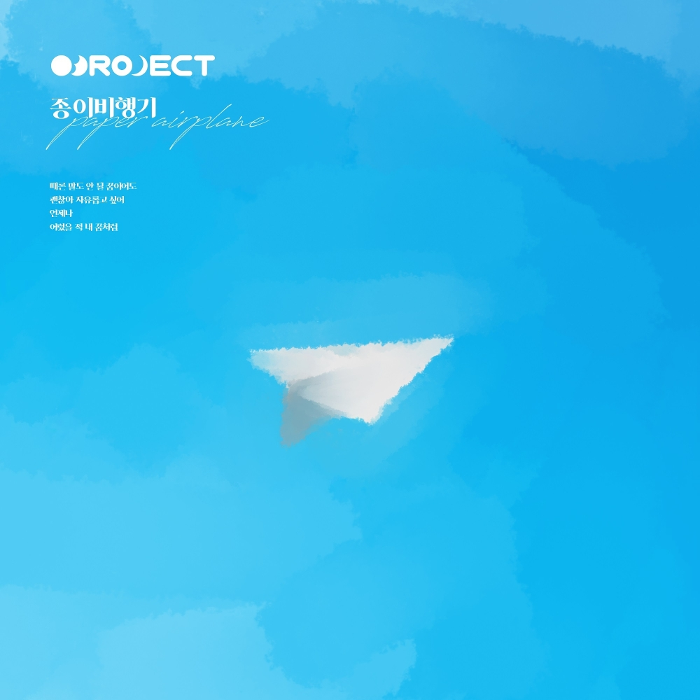 OBROJECT – Paper Airplane – Single