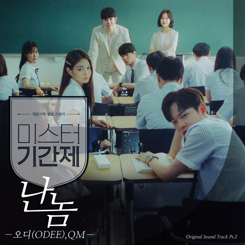 ODEE, QM – Class of Lies OST Part 2
