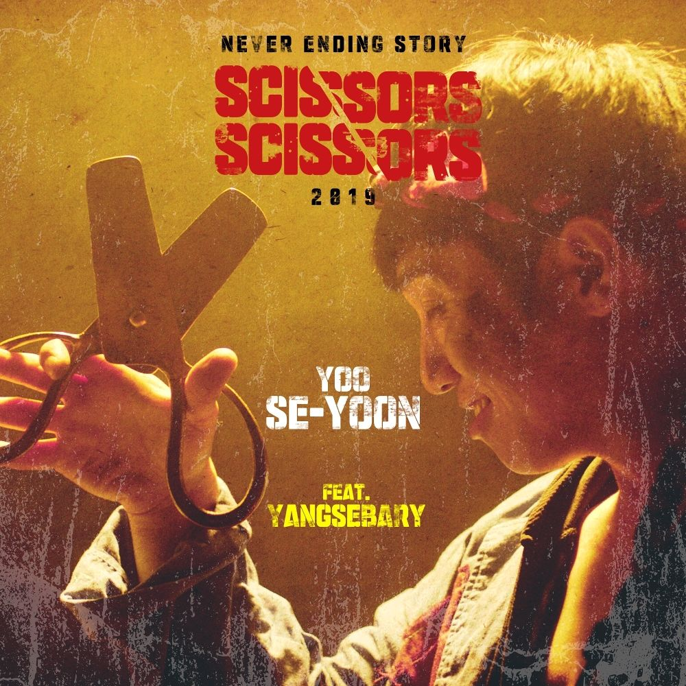 Yoo Se Yoon – Monthly Rent Yoo Se Yun : Twenty Two Story – Single