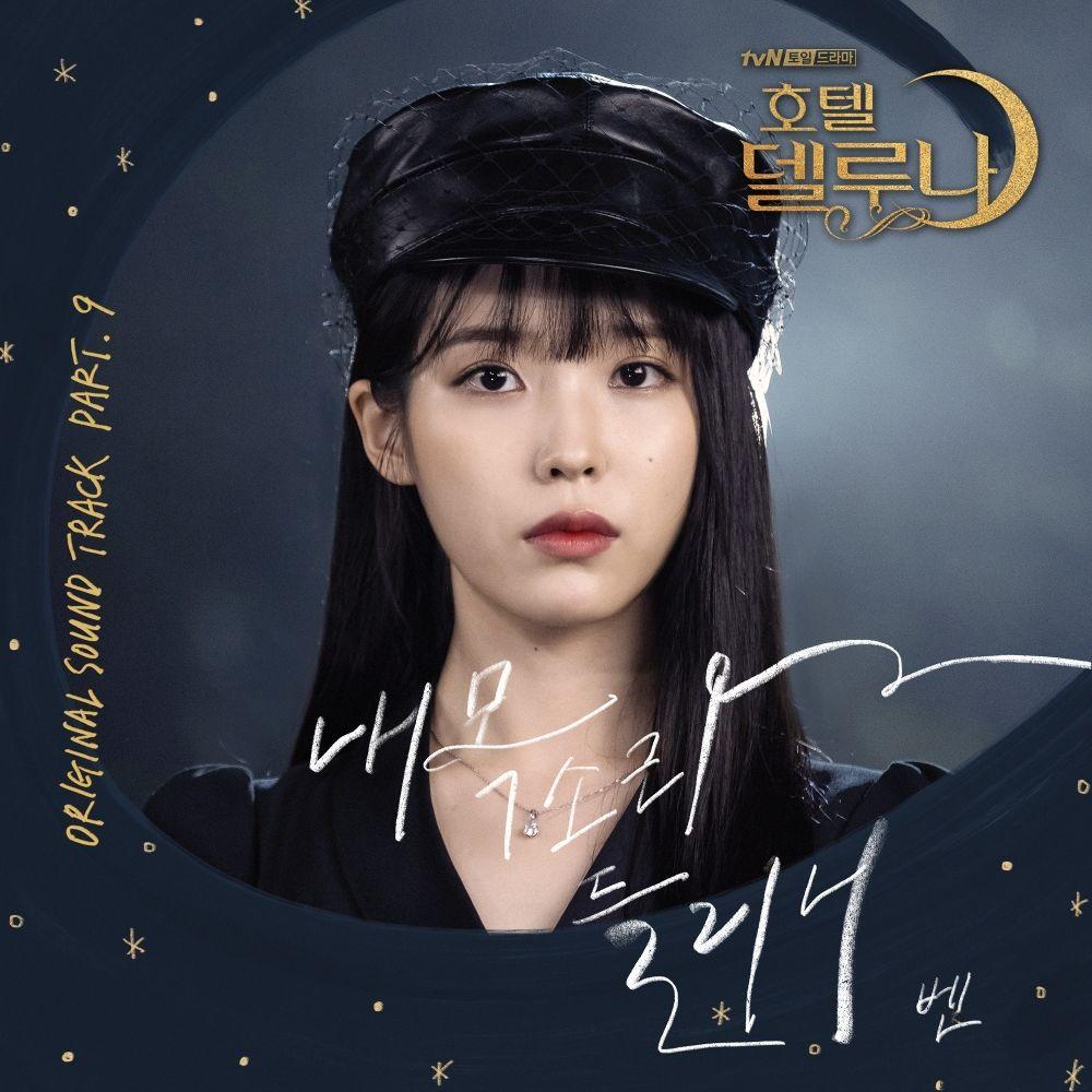 BEN – Hotel Del Luna OST Part.9 (FLAC)