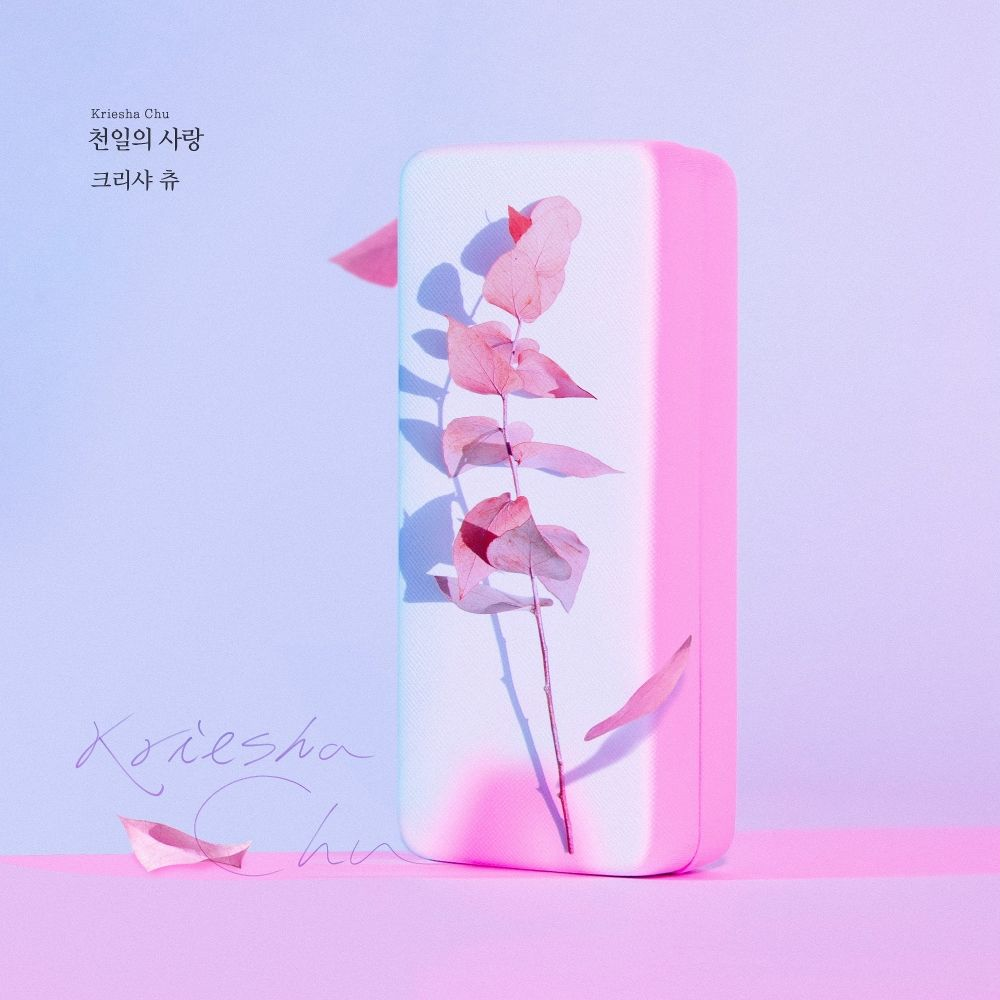 Kriesha Chu – Home for Summer OST Part 22