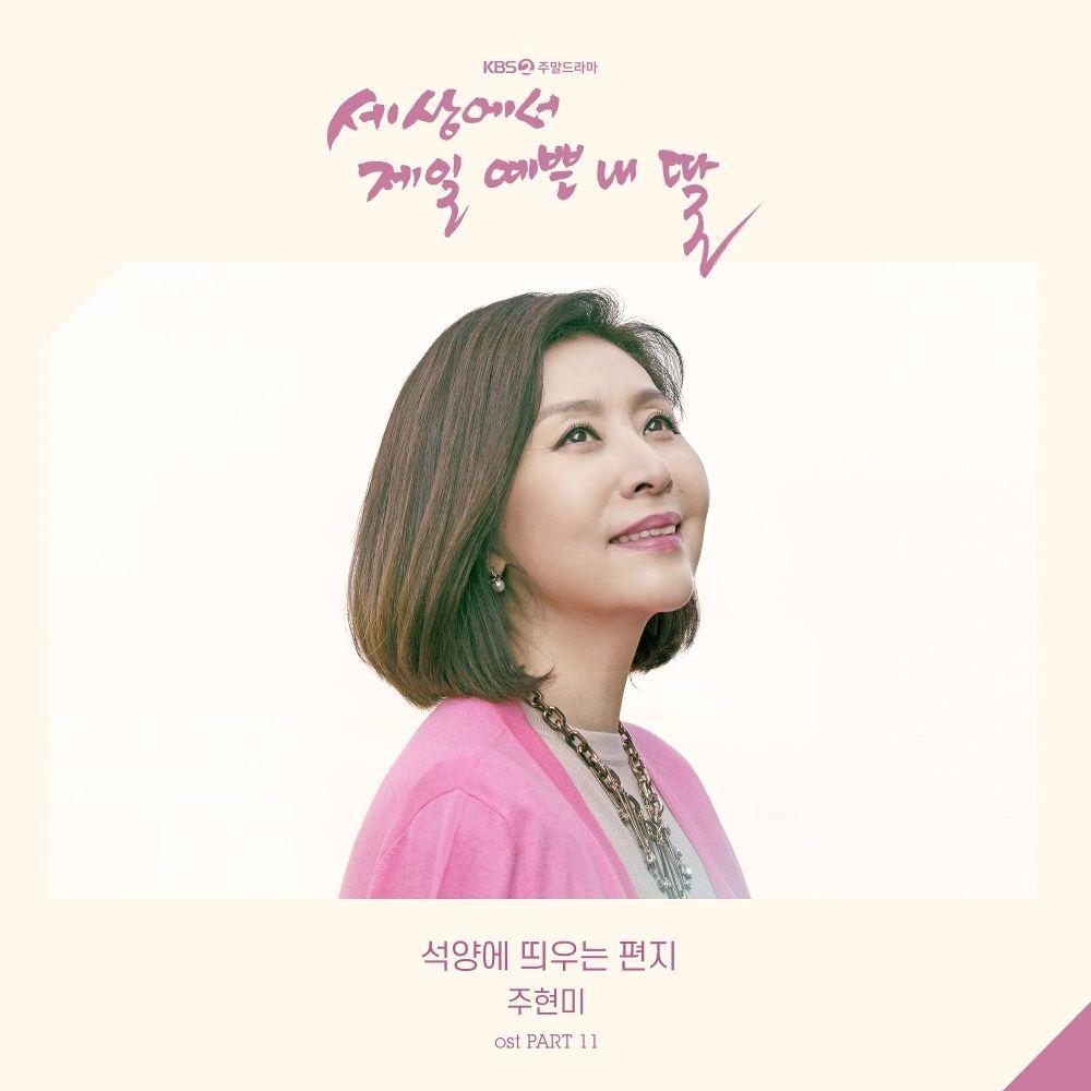Ju Hyun Mi – Mother of Mine OST – Part 11