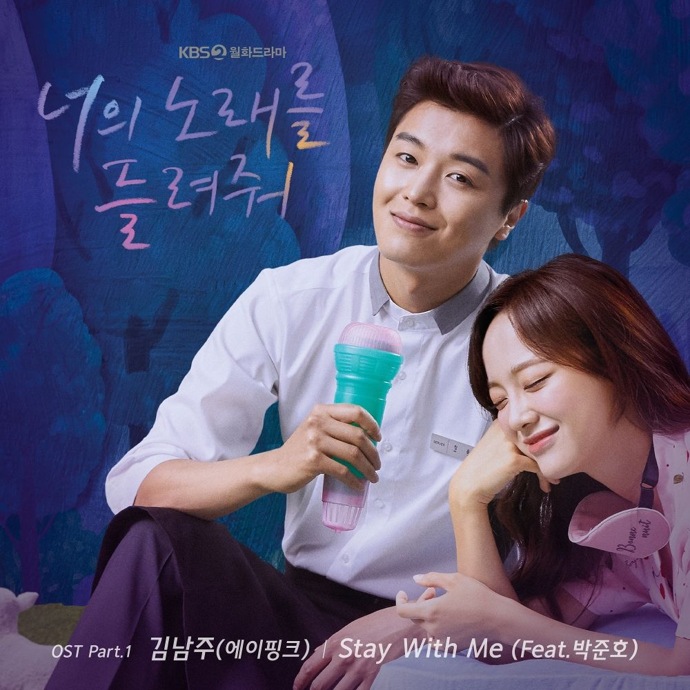 Kim Nam Joo (APink) – I Wanna Hear Your Song OST Part.1