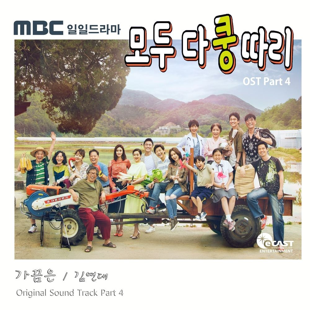 Kim Yeon Dae (BlunT) – Everybody Says Kungddari OST Part.4