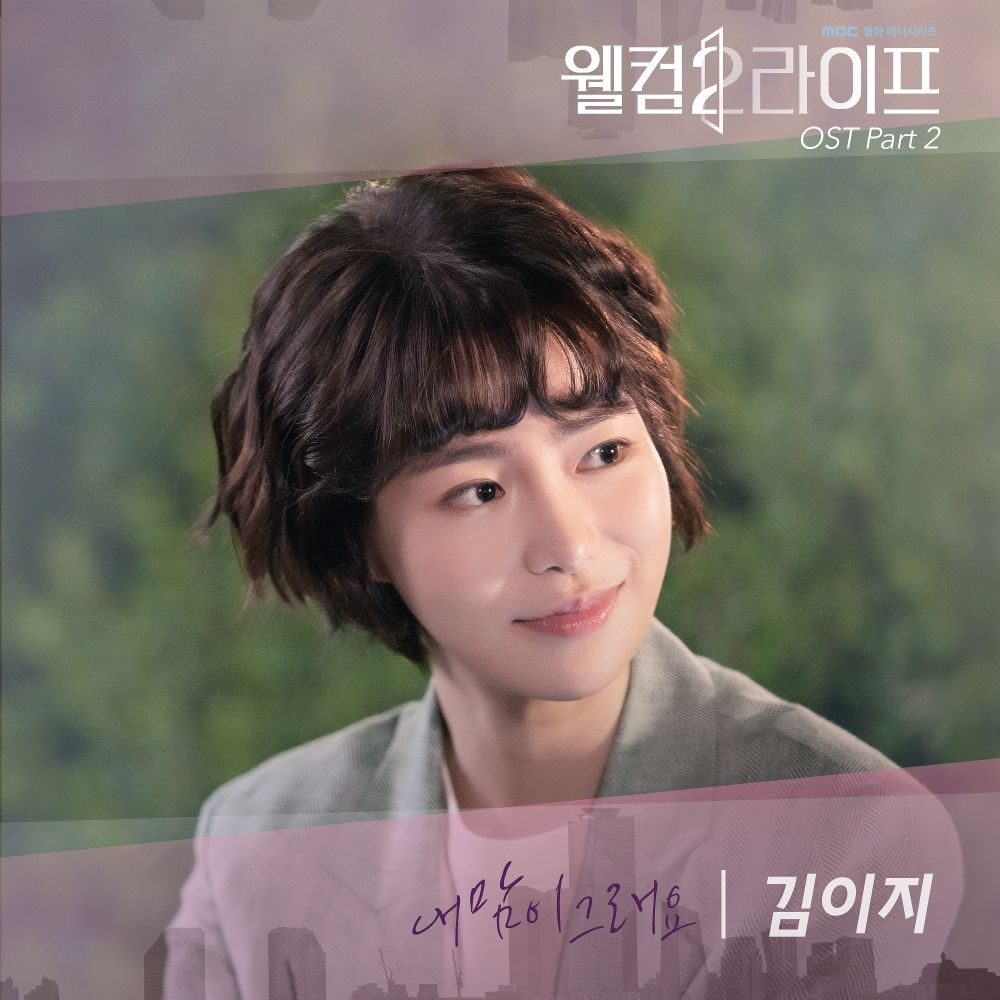 KIM E-Z – Welcome 2 Life OST Part 2