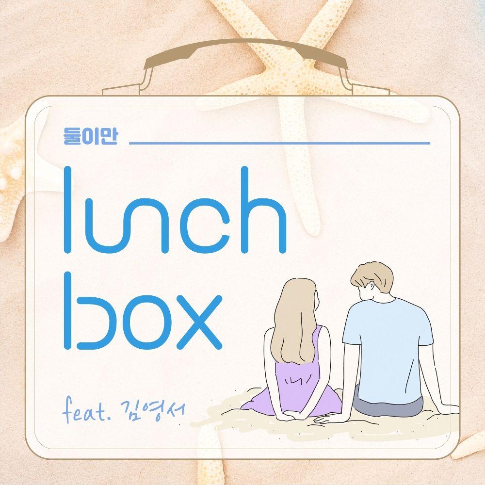 lunCHbox – 둘이만 – Single