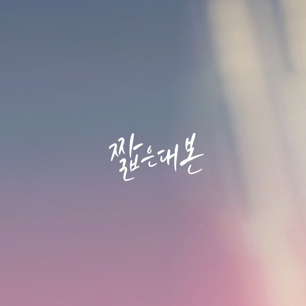 Do.T – Short Paper OST – Part.1