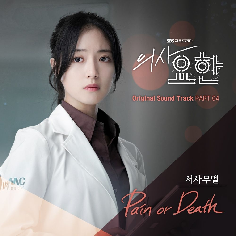 Samuel Seo – Doctor Yohan OST Part.4