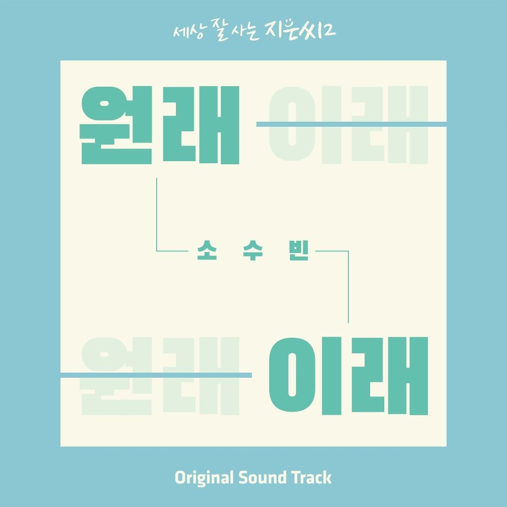 So Soo Bin – Miss Independent Jieun 2 OST