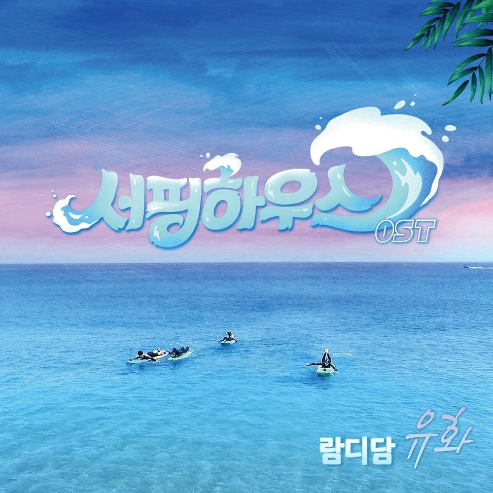 U-Hwa – JTBC 서핑하우스 OST 람디담 (Ramdidam) – Single