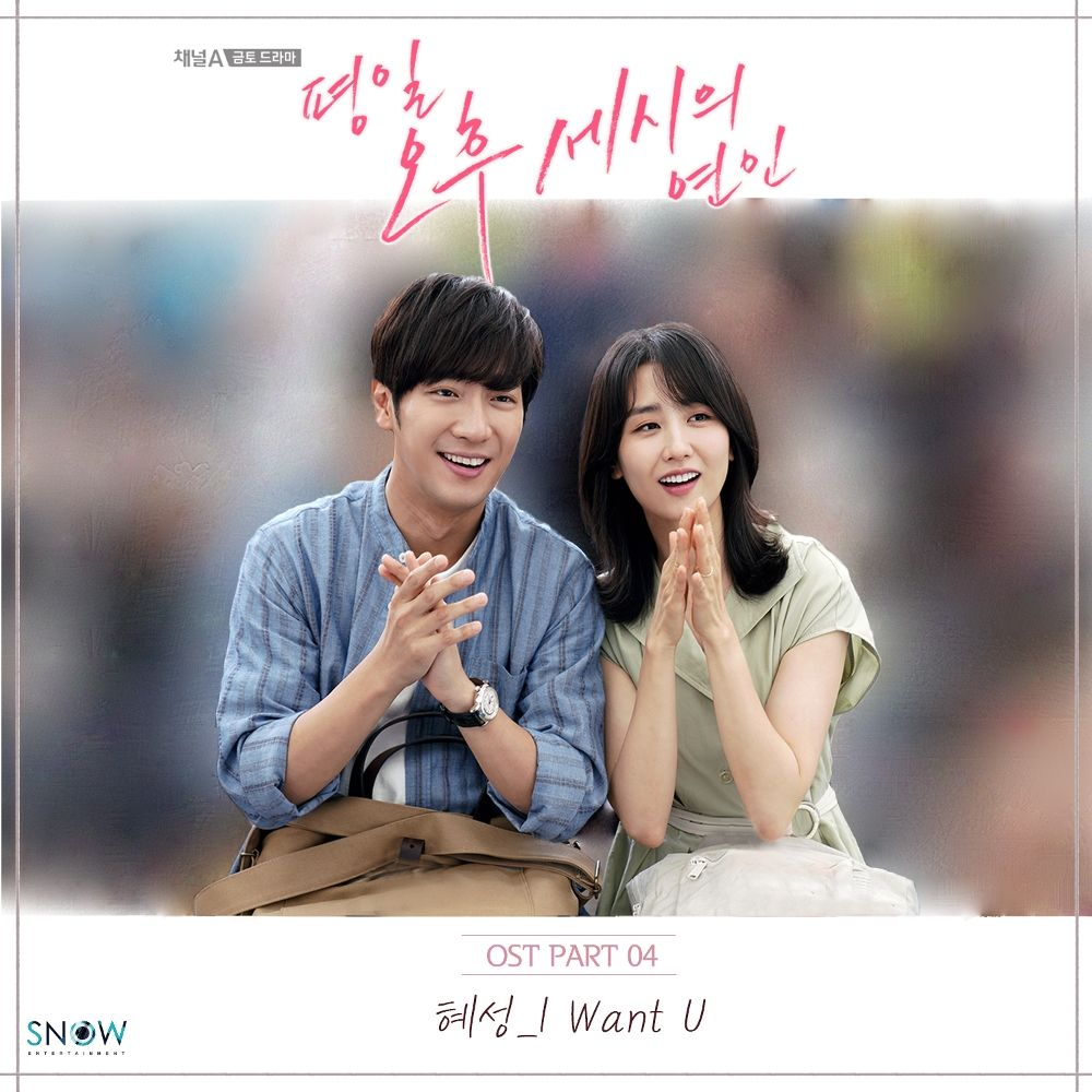 HYESUNG – Love Affairs in the Afternoon OST Part.4