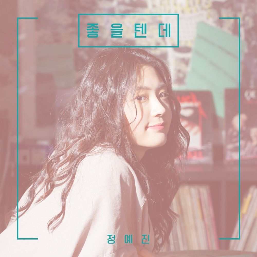 Jung Yae Jin – ALAL#2 (Original Soundtrack) – Single