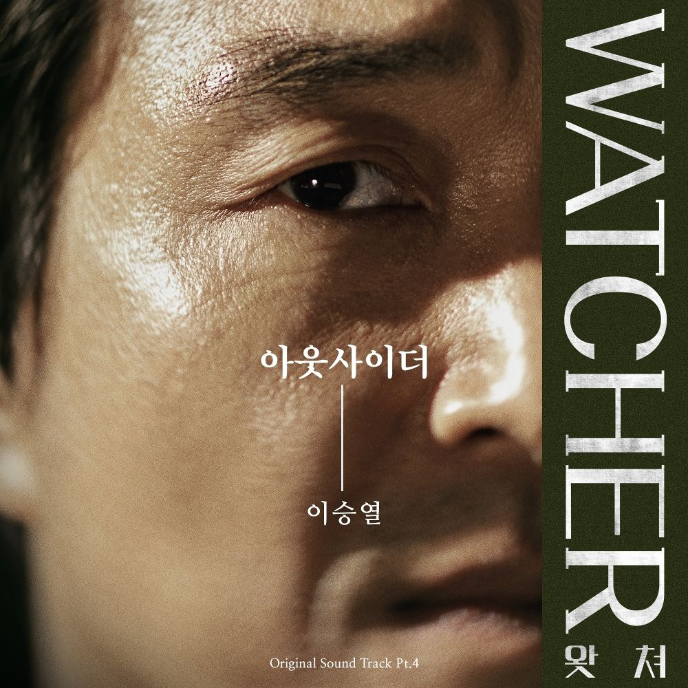 Yi Sung Yol – Watcher OST Part.4