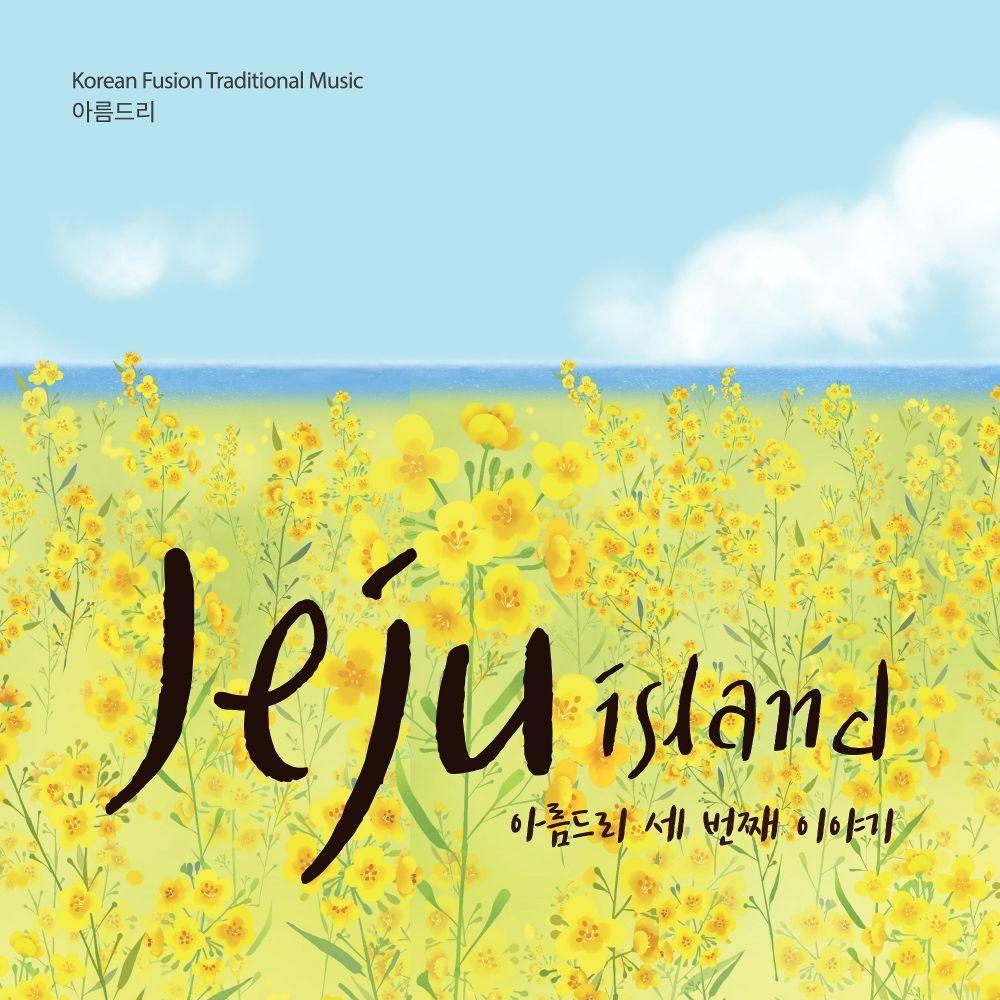 ARRUMDRI – Jeju Island – EP