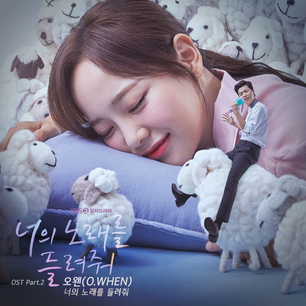 O.WHEN – I Wanna Hear Your Song OST Part.2