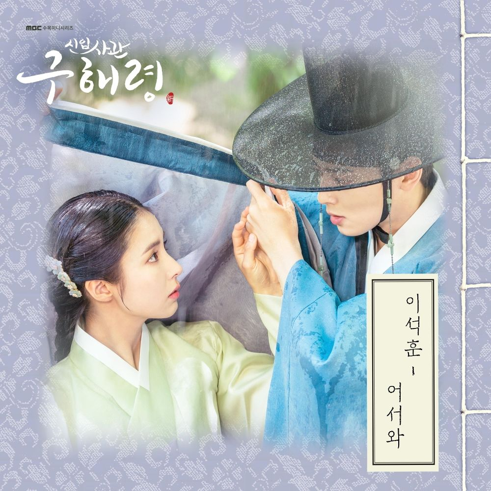 LEE SEOKHOON – Rookie Historian Goo Hae-ryung OST – Part.3