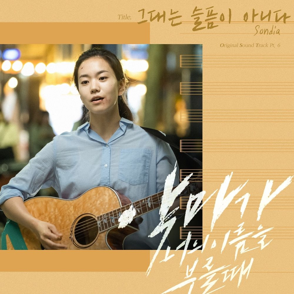 Sondia – When The Devil Calls Your Name OST Part 6