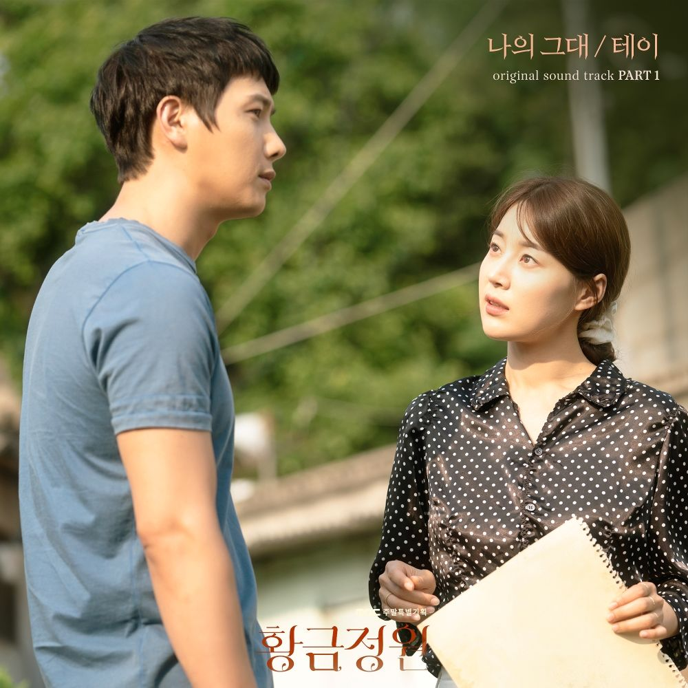 TEI – The Golden Garden  OST Part.1
