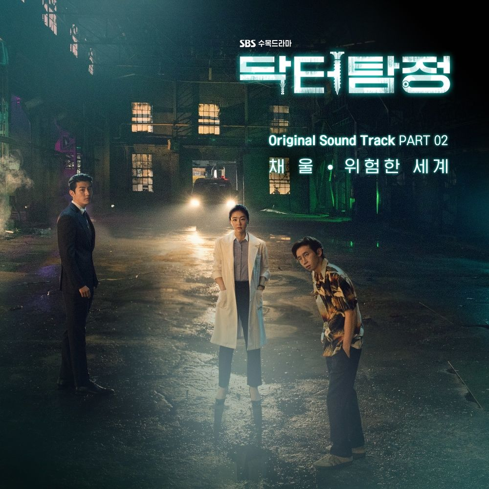 Chaewool – Doctor Detective OST Part.2