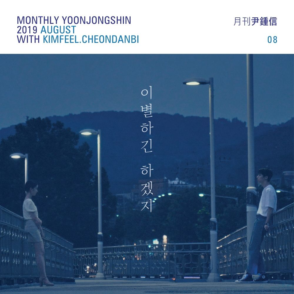 Kim Feel, CHEON DANBI, Yoon Jong Shin – Monthly Project 2019 August Yoon Jong Shin – Single