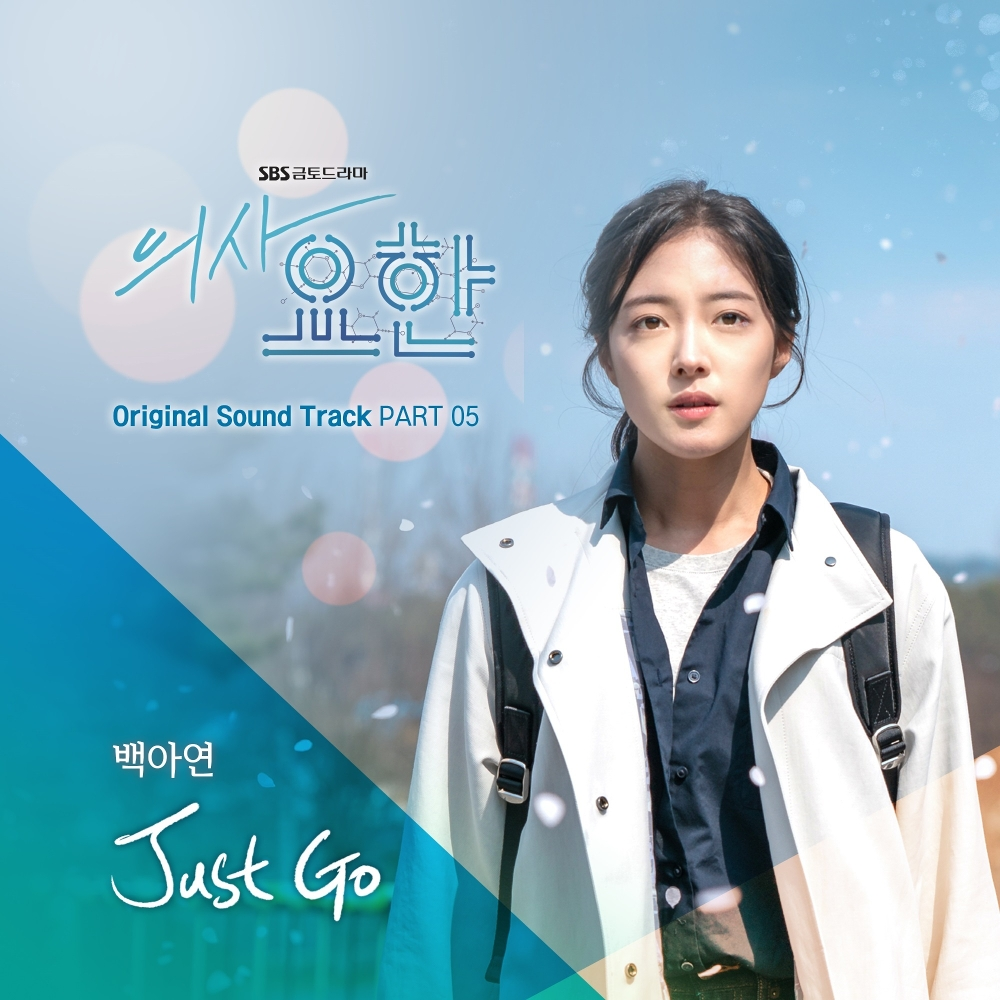 BAEK A YEON – Doctor Yohan OST Part.5