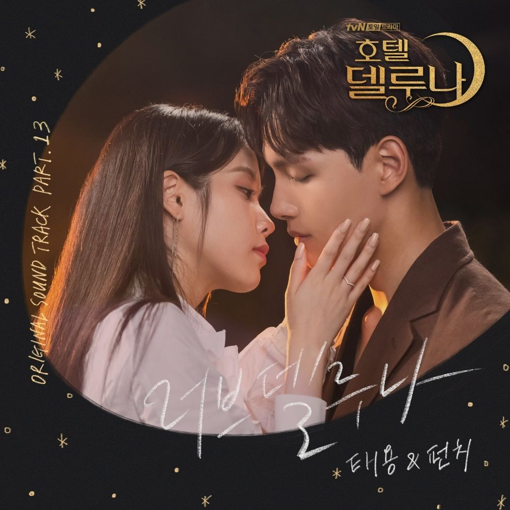 TAEYONG, Punch – Hotel Del Luna OST Part.13