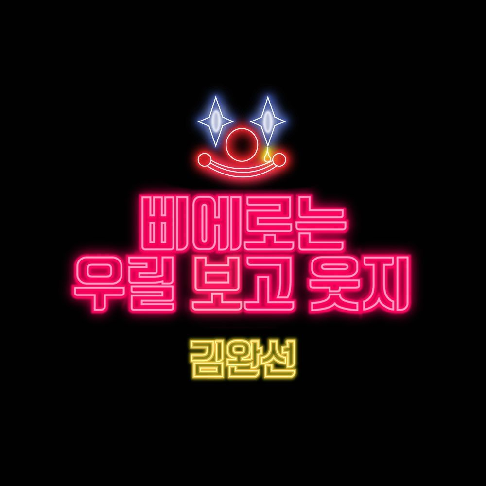 Kim Wan Sun – 삐에로는 우릴 보고 웃지 2019 – Single