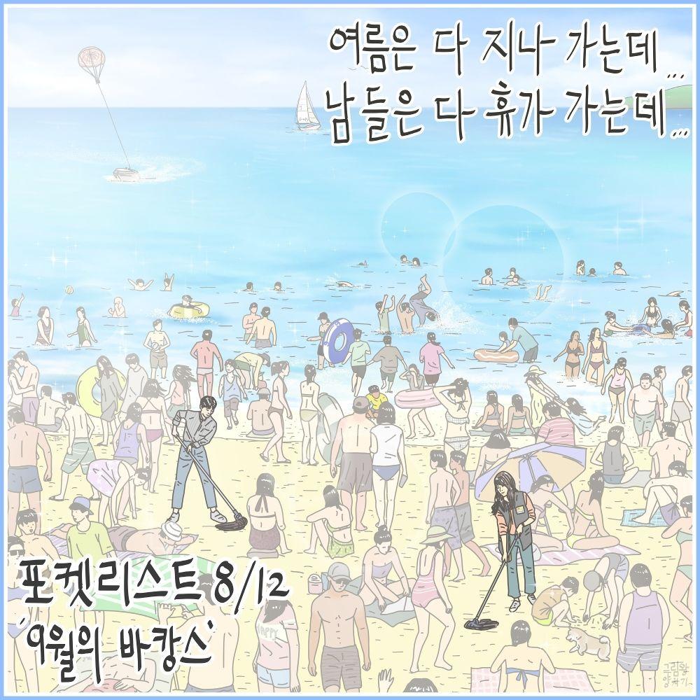 KIM JAE HWAN, Stella Jang – Pocket List 8/12 – Single