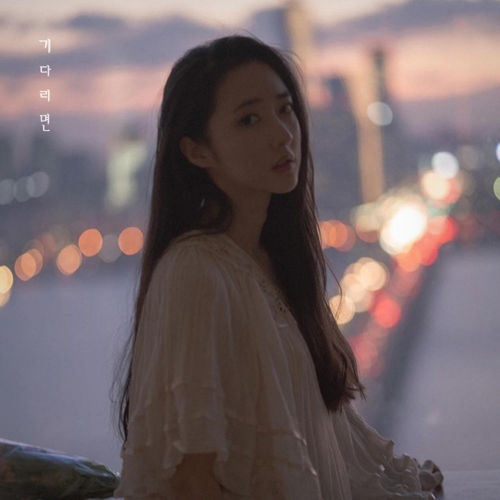 She – If You Wait (with ryeong kyo) – Single