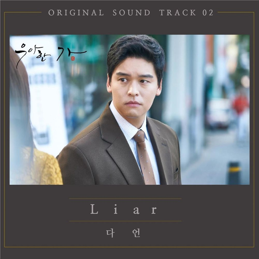 DaEon – Graceful Family OST Part.2