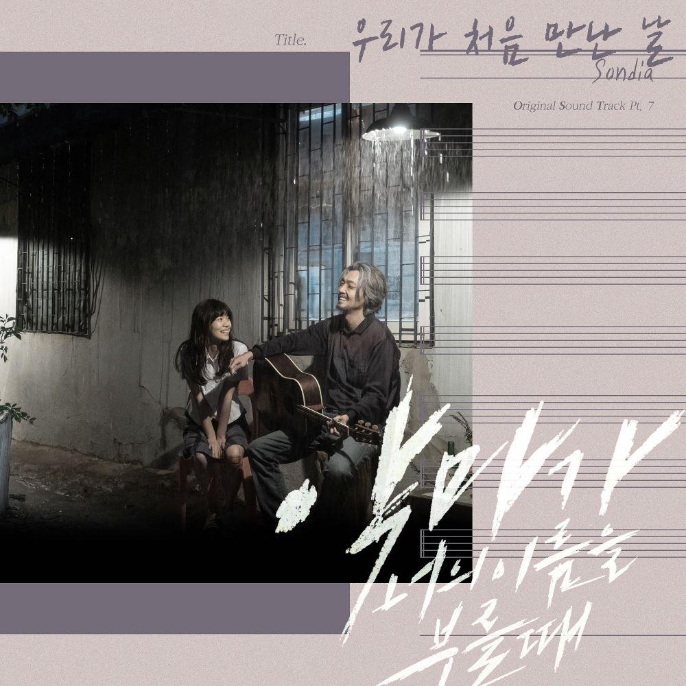 Sondia – When The Devil Calls Your Name OST Part 7